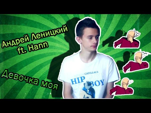 Урок на гитаре: Андрей Леницкий ft. Hann – Девочка моя by DiglazZ