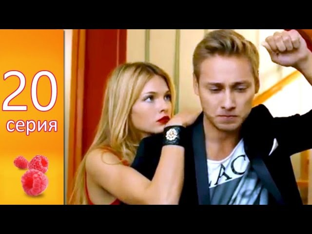 Анжелика 20 серия 1 сезон - Сериал СТС | комедия русская 2014 HD