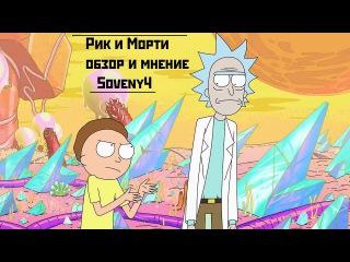 Рик и Морти обзор/мнение Soveny4