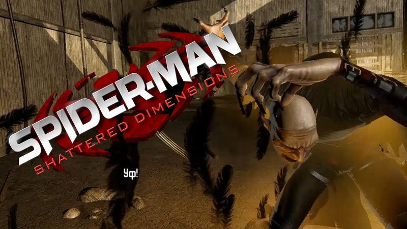КРИВОТА ВО ВСЕЙ КРОСЕ Spider Man Shattered Dimensions 16