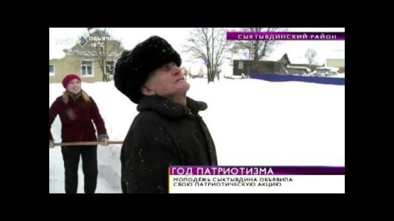 Время новостей. Молодежь Сыктывдина объявила свою патриотическую акцию. 5 февраля 2015