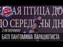 Батл Пантомима парашютиста - Любимый город и Два капитана 1955