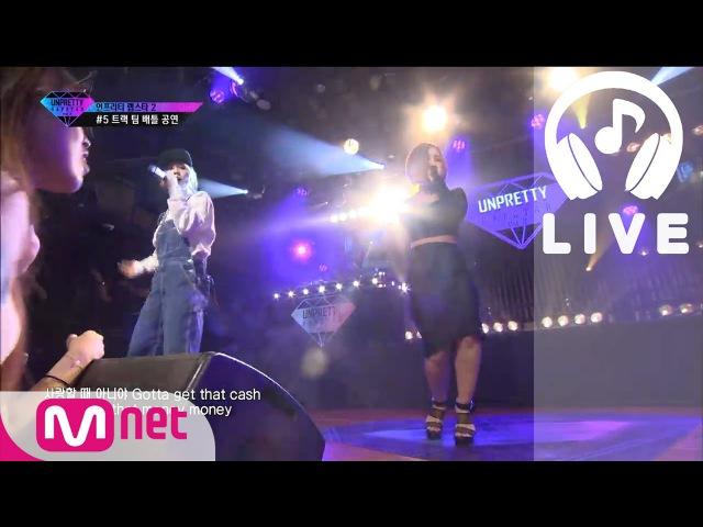 [언프리티랩스타2 LIVE] 전지윤53412;디비 - 사랑 할 때 아니야(Money) (feat. 박재범) 151002 EP.04