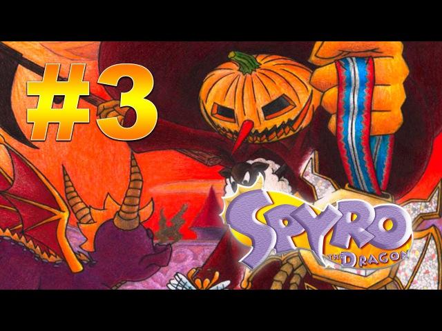 Прохождение Spyro the Dragon PS 3 Полёт ясным днём Корочка