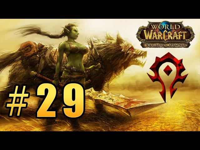 World of Warcraft Warlords of Draenor Спасти Рядового Гоблина Силитус 29