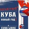 Bar Cuba Libre