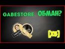 GabeStore - обман