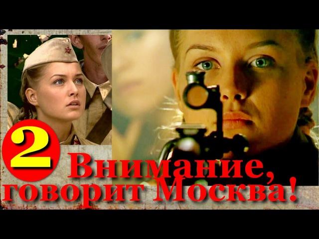 Внимание говорит Москва 2серия из4 Хорошие сериалы фильмы кино про снайперов