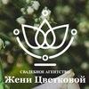 Оформление Казань Женя Цветкова
