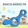 ВЛАСТЬ-БИЗНЕС.РФ