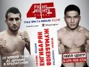 FIGHT NIGHTS GLOBAL 46 Грачик Енгибарян vs. Жуман Жумабеков / Grachik Engibaryan vs. Zhuman Zhumabekov