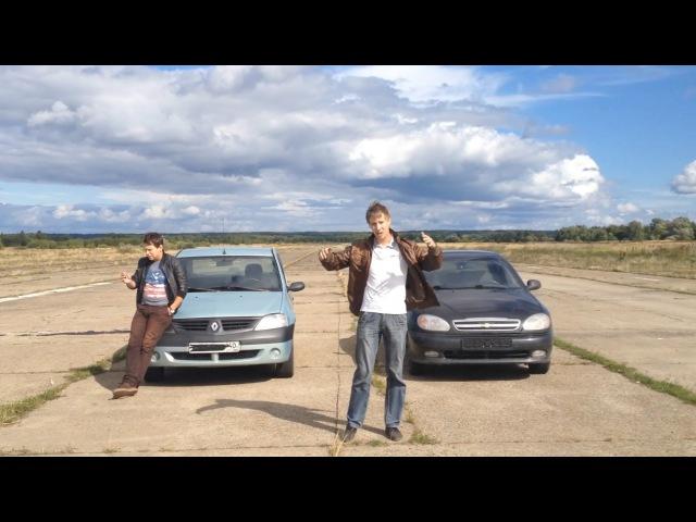 Bad Auto Renault Logan и гонка с Chevrolet Lanos
