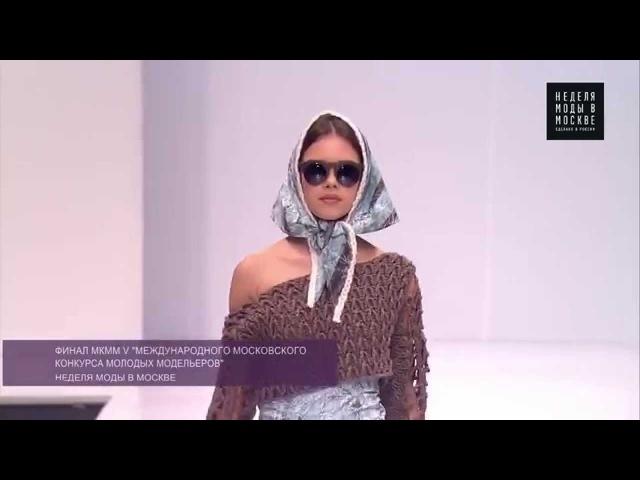 Дизайнер Юлия Шадрина Финал 5 МКММ в рамках недели моды в Москве