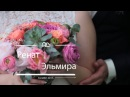 Renat and Elmira   Wedding day