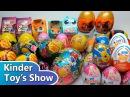 48 Киндер Сюрпризов, яйца киндер Феи Диснея, Barbie, Губка Боб, машинки Welly