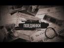Две жизни полковника Рыбкиной, 2009-2012 - Документальное кино - Первый канал