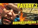 PAYDAY 2 - ВРЕМЯ ГРАБЕЖА ! монт PS3