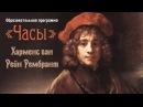 Часы №1 Харменс ван Рейн Рембрант