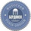 Фотограф Yuris-design   Фотосессии в Бердянске