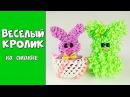 Весёлый кролик на станке из резинок Rainbow Loom Пасхальный кролик в яйце