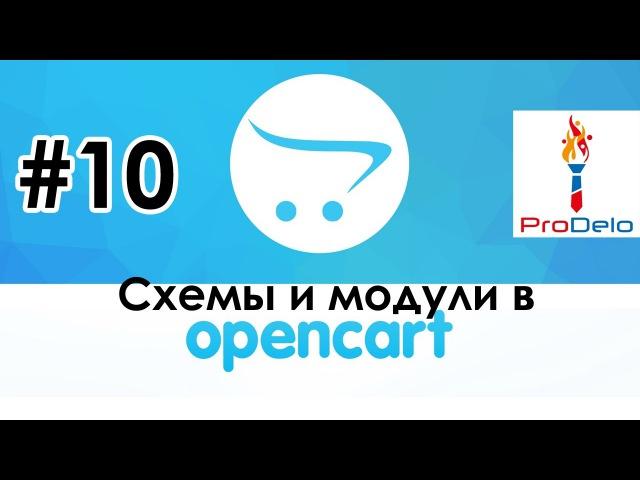 Как работать со схемами и модулями в Opencart 2 OcStore 2.1.0.2.1 10