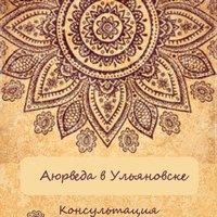 """Логотип Аюрведа в Ульяновске """"Академия Аюрведы"""""""