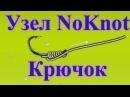 Как привязать крючок , Узел NoKnot
