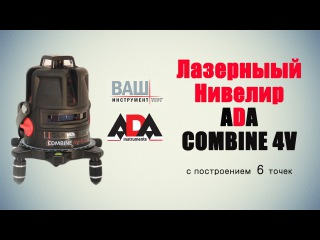 Лазерный нивелир ADA Combine 4V с построением 6 точек