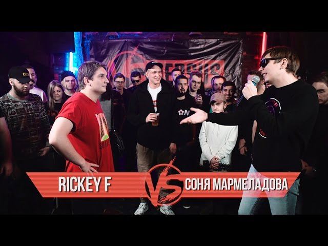 Лучший 140 BPM BATTLE VERSUS BPM: Rickey F VS Соня Мармеладова