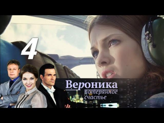 Вероника Потерянное счастье Серия 4 с участием Натальи Бардо