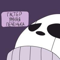 Сходки по Undertale Новокузнецк