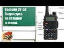 Baofeng UV 5R Урок по радиостанции Рации Видео Инструкция