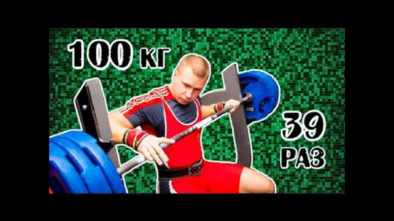 Сергей Семуков РУССКИЙ ЖИМ 100 кг на 39 раз РЕКОРД БЕЛАРУСИ до 95 кг