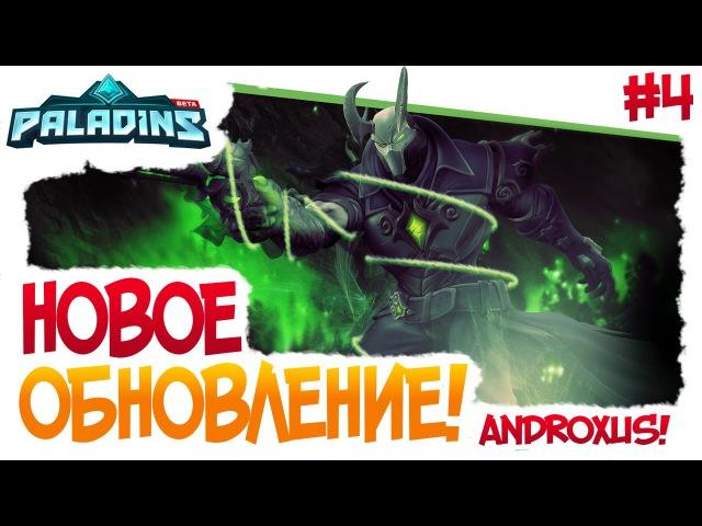 Paladins НОВОЕ ОБНОВЛЕНИЕ ОБЗОР ПЕРСОНАЖА АНДРОКСУС 4