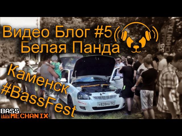 Басс Механик Автозвук Каменск Bass Fest 2016 Валево Белой Панды