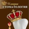 """Стоматологическая клиника """"ИМПЕРИЯ"""""""