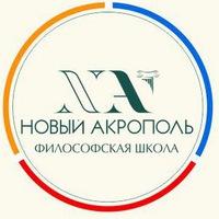 Логотип Философская школа «Новый Акрополь» в Волгограде