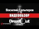 Обзор игры DreadOut