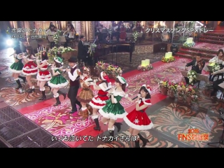 Perf AKB48 feat. Tanimura Shinji - Akahana no to Nakai @ FNS Kayousai 2015 (2 Desember 2015)
