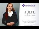 Сдать TOEFL за 3 месяца САМОСТОЯТЕЛЬНО - подготовка к TOEFL по видеоурокам онлайн с Engforme!
