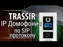 Теперь TRASSIR поддерживает IP домофоны по SIP протоколу
