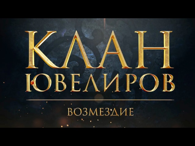Клан Ювелиров Возмездие 87 серия