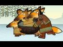Гора самоцветов Похождения лиса Adventures of Fox Эвенкийская сказка