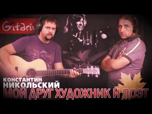 Мой друг художник и поэт К. НИКОЛЬСКИЙ Как играть на гитаре 4 партии ? Аккорды табы Гитарин