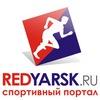 РедЯрск - все о красноярском спорте
