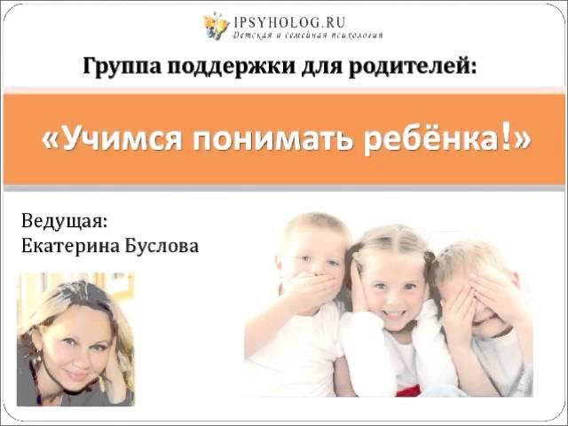 Как воспитывать ребёнка: замените привычную критику. Часть 2