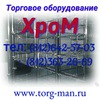 """Торговое - оборудование """"ХРОМ"""""""