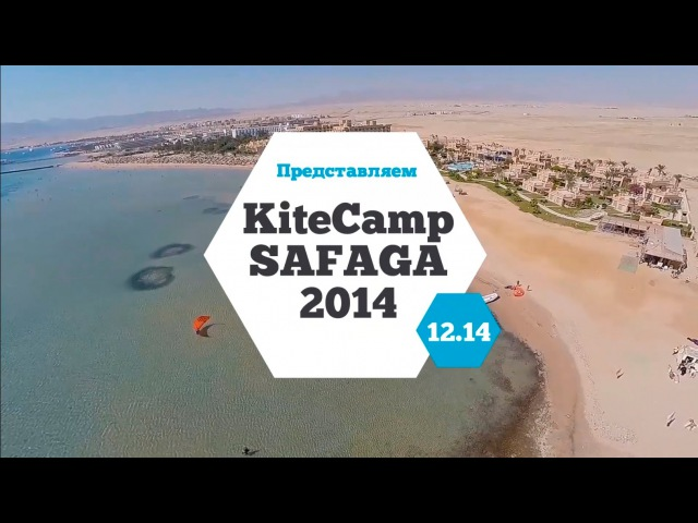 KiteTeam Camp Safaga December 2014