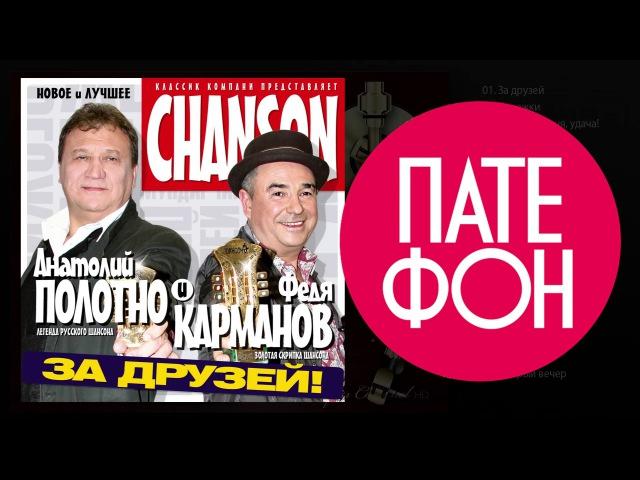 Анатолий Полотно и Федя Карманов За друзей Весь альбом 2011 FULL HD