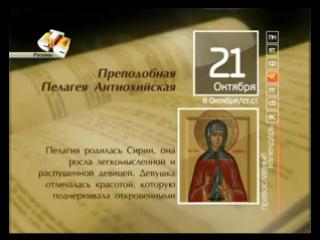 Житие преподобной Пелагии Антиохийской